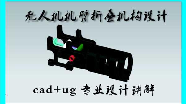 ug无人机机臂折叠机构设计