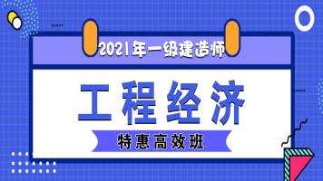 【游一男】2021年一建经济精讲直播课
