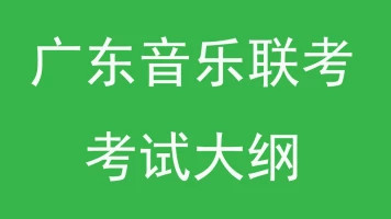 广东音乐高考:考试大纲、曲目、考题范例