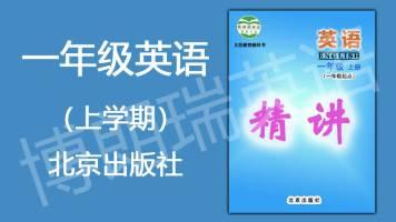 英语(一年级上) 义务教育教科书 北京版 发布测试用【博朗瑞】