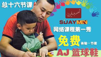 AJ篮球鞋/手绘/画画/儿童绘画/零基础/亲自活动/