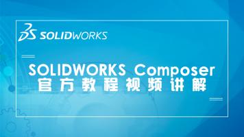 SOLIDWORKS Composer官方教程视频讲解