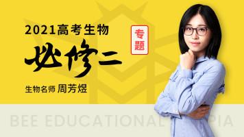 【煜姐生物】2021周芳煜高考生物一轮 必修二 满分遗传 讲义+答疑