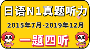 【日樱网校】日语能力考试N1历年真题听力精练课程【一题四听】