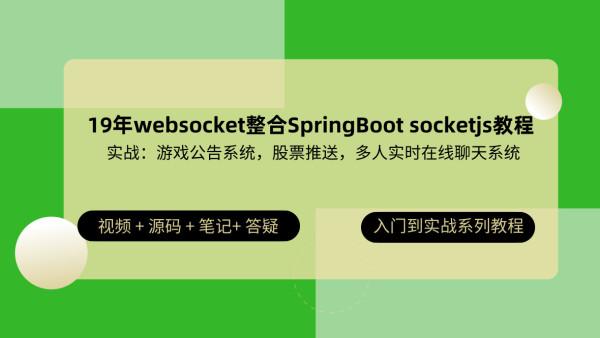 全新websocket整合SpringBoot socketjs教程