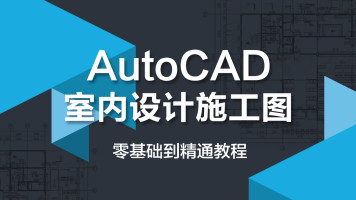 AutoCAD室内设计施工图【零基础到精通】