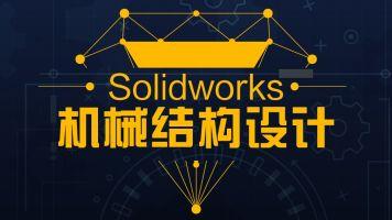Solidworks非标机械自动化