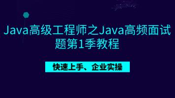 Java高级工程师之Java高频面试题第1季教程