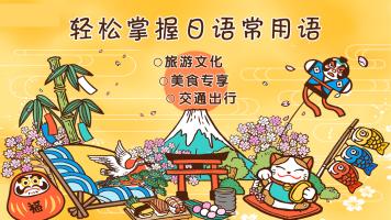 趣味日语——旅行篇