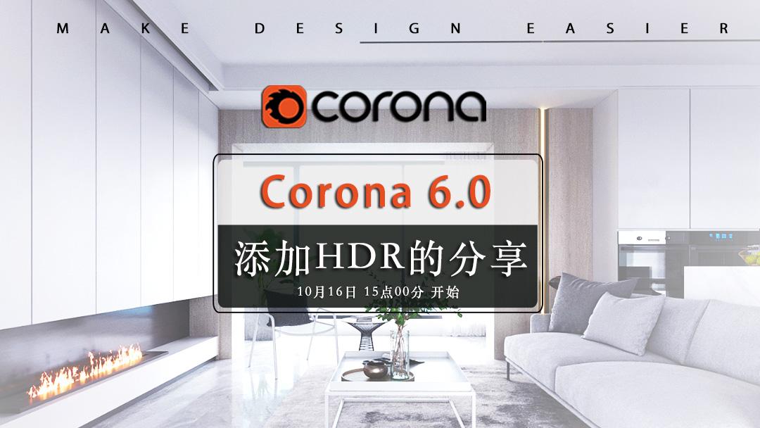 渲染教程Corona6.0添加HDR及配合灯光制作的场景案例分享