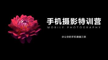 手机摄影特训营-7.12开课
