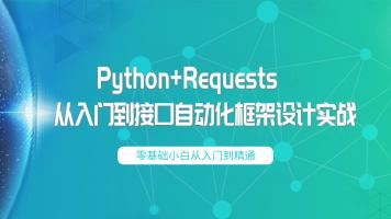【多测师】Python+Requests从入门到接口自动化框架设计实战