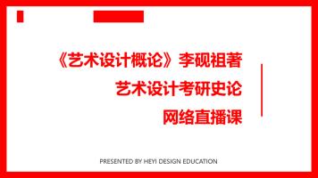 《艺术设计概论》李砚祖