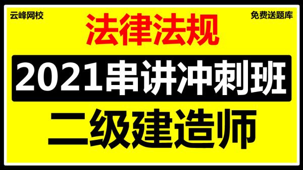 2021二建法规冲刺串讲二级建造师建法律法规核心考点【云峰网校】