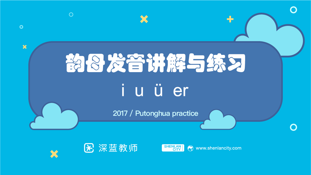 普通话韵母发音讲解与练习2-i、u、ü、er