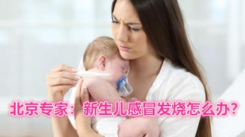 新妈妈必备:新生儿感冒发烧该怎么办?北京新生儿专家权威讲解!