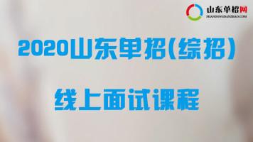 2020单招+综招 线上面试课程(理论基础课)