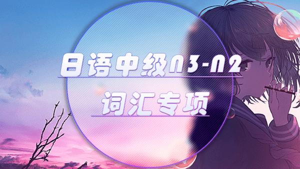 日语中级N3-N2词汇专项