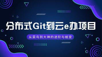 分布式课程Git到云e办项目