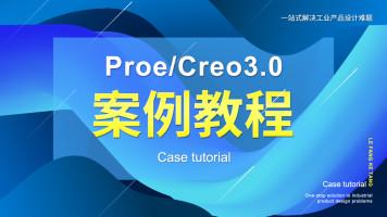 Proe/Creo案例教程
