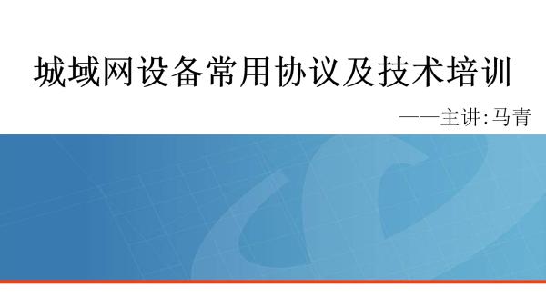 中国电信东莞分公司城域网设备常用协议及技术培训视频 2020.12