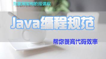 互联网架构阶段 Java编程规范【尚学堂】