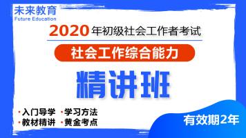 2020年初级社会工作者考试基础精讲班 社会工作综合能力