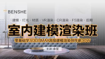 3D效果图【零基础建模/灯光材质/VR4.3渲染/CR渲染/FS渲染】