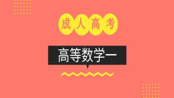 河北成考高等数学(一)