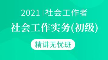 2021社会工作者《初级社会工作实务》精讲无忧班