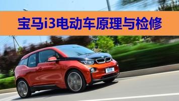 宝马i3电动车原理与检修(第1期)