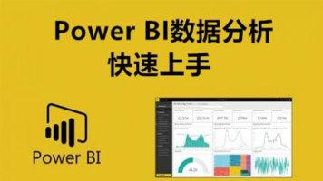 Power BI数据分析快速上手