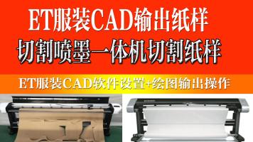 服装绘图仪操作教程-ET服装CAD喷墨切割绘图仪大货参数设置