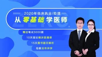 从【零基础】学医师-2020年临床执业助理医师