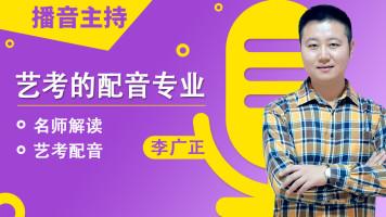 播音主持/北京名师亲自解读艺考中的配音专业【北广之星】