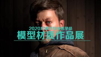 【巧课力】2020模型就业班学员作品展