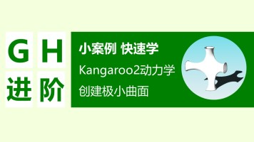 【Grasshopper参数化建模】Kangaroo2动力学创建极小曲面