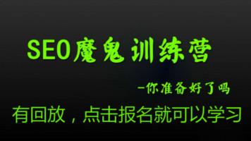 SEO实战培训教程-SEO魔鬼训练营【SEO商学院】 免费
