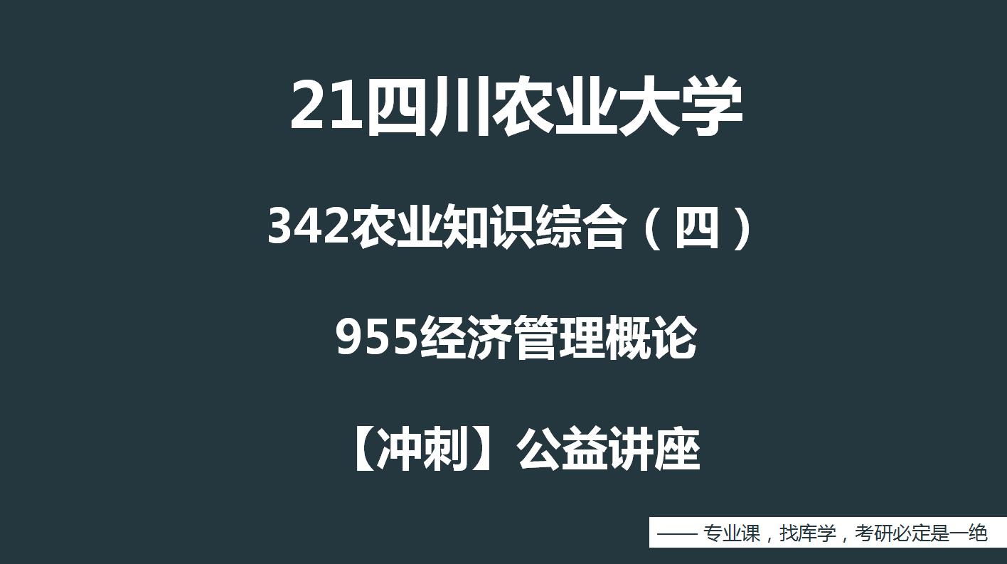 四川农业大学农发农管/342农业知识综合四/955经济管理概论/讲座