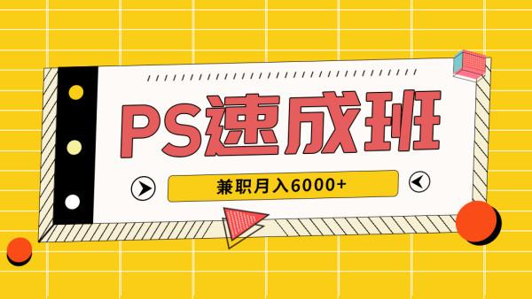 PS速成班-3节直播10月13-15号 晚上8:00-10:00