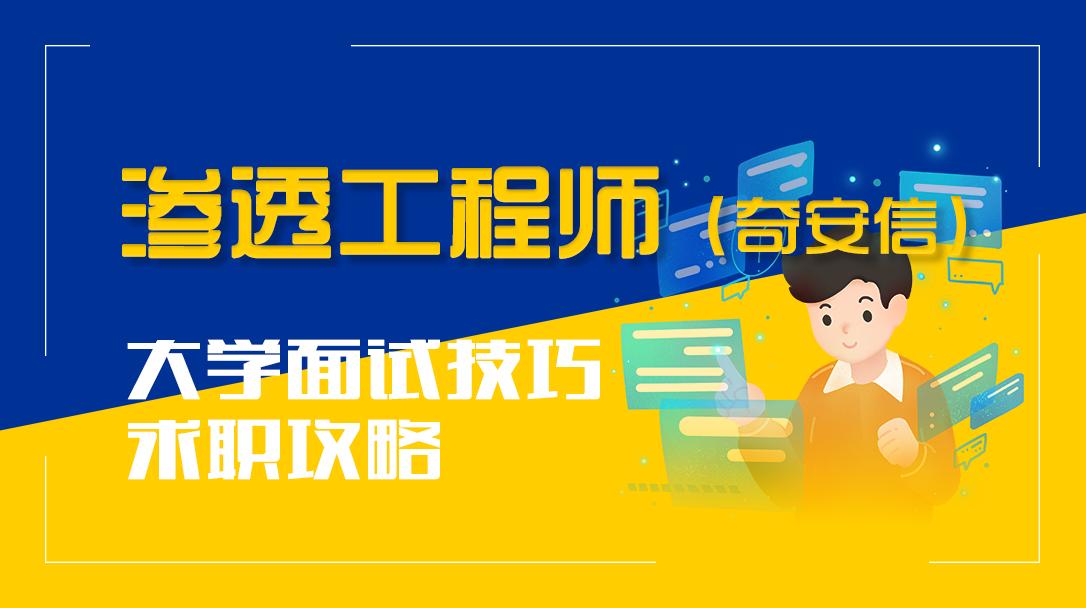 【拼客学院】求职分享-奇安信渗透测试/安服岗面试分享