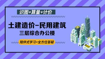 三层综合办公楼(量筋合一)-土建工程造价案例实操【启程学院】