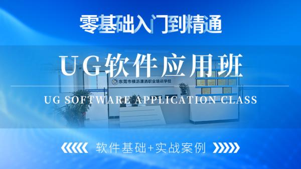 UG软件应用班