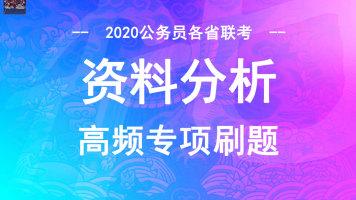 2020联考笔试高频专项刷题-资料分析【知合公考】