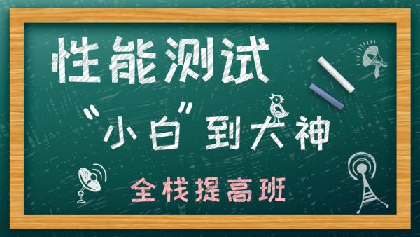 【乐搏】性能测试VIP全栈提高班试听课