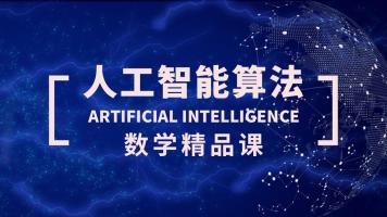 人工智能算法-数学精品课