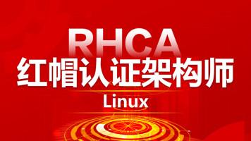 【官方推荐】红帽Linux高级架构师(RHCA)就业班