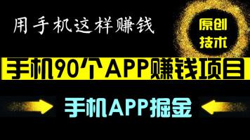 2019手机赚钱项目:90个手机APP掘金攻略