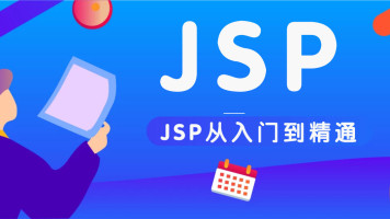 Java Web视频教程(Servlet/JSP/分页/MVC/三层架构)