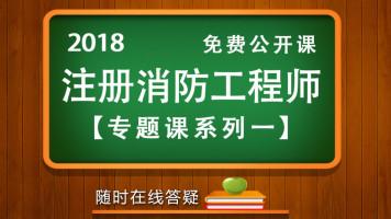 2018注册消防工程师专题课系列一泄压面积计算